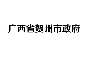 guangxihezhou-gov-logo